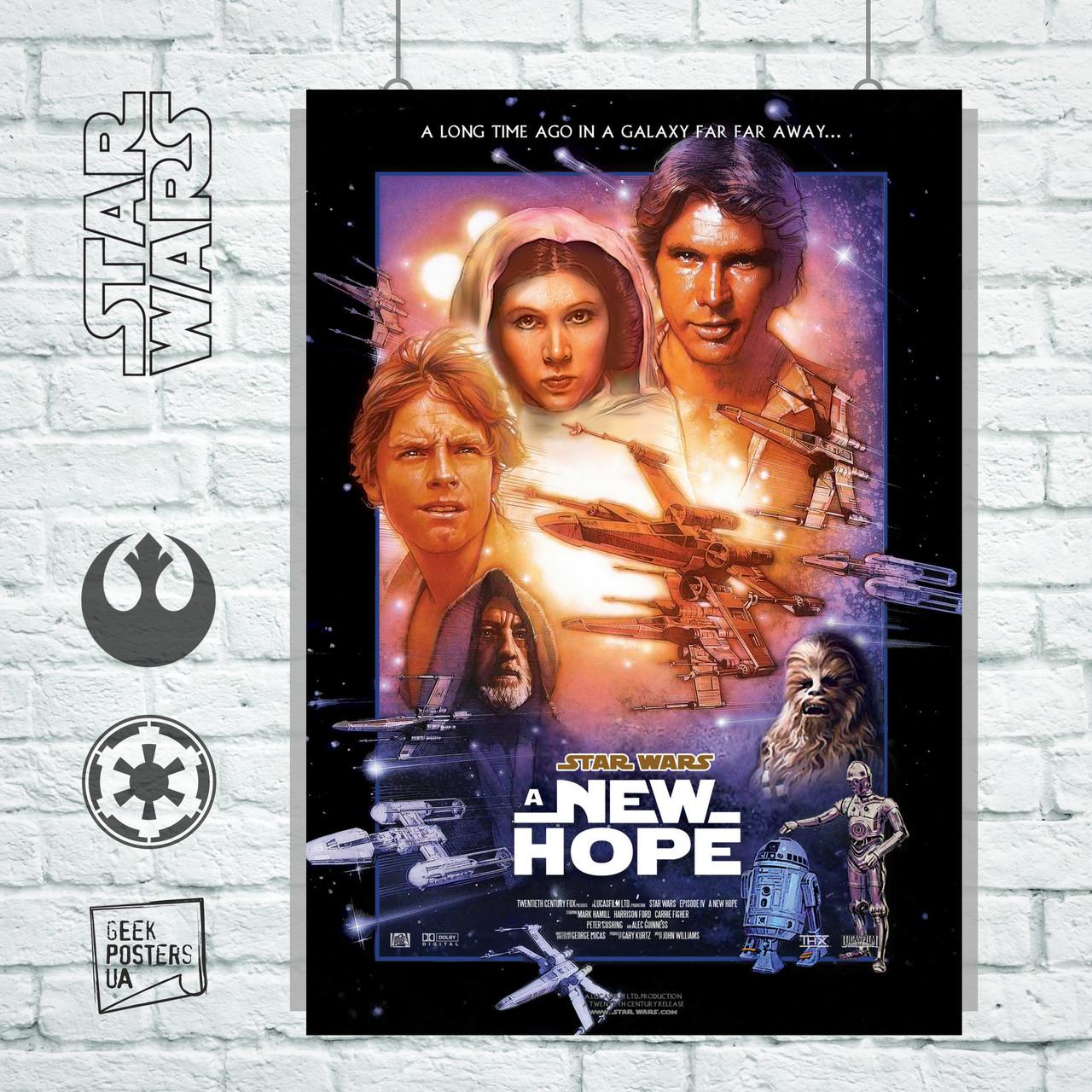 """Плакат """"Звёздные Войны, StarWars. New Hope, Новая Надежда, Хан Соло"""". Размер 60x42см (A2). Глянцевая бумага"""