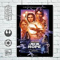 Постер Star Wars IV: New Hope. Размер 60x42см (A2). Глянцевая бумага