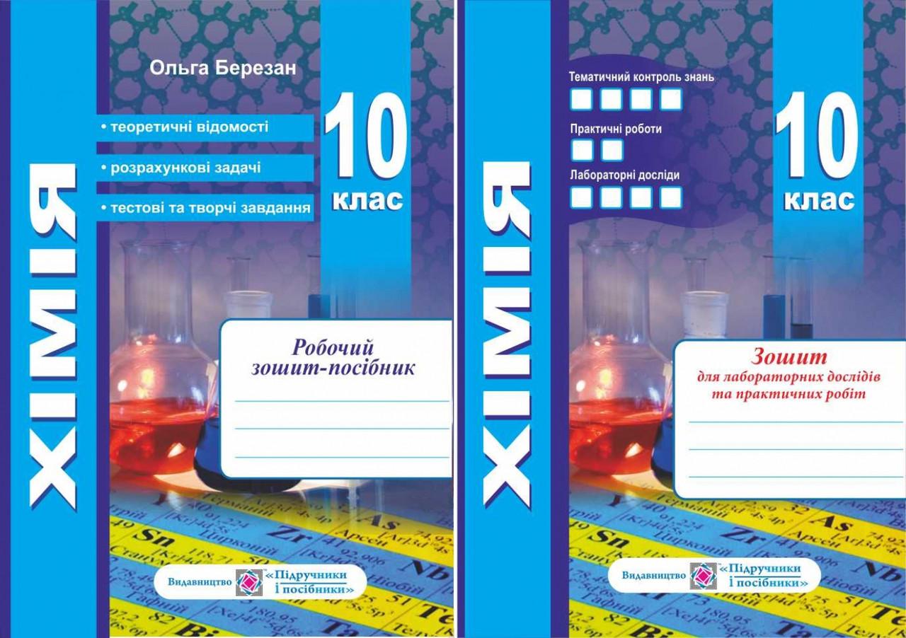 Рабочая тетрадь -комплект Пiдручники i посiбники Химия 10 класс + тетрадь для лабораторных работ Уровень стандарта