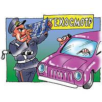 Обязательный технический контроль транспортных средств