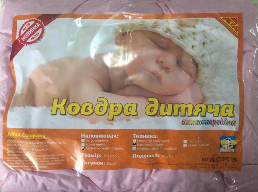 Детское одеяло 105*135 ARDA Company (силикон/коттон)