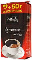 """Кофе молотый """"Кава Характерна"""" """"Еспрессо"""" 550г."""