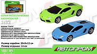 Машина металл-пластик Lamborghini Aventador LP700-4