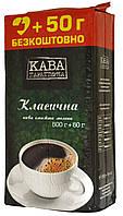 """Кофе молотый """"Кава Характерна"""" """"Класична"""" 550г."""