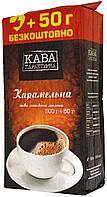"""Кофе молотый ароматизированный """"Кава Характерна""""  """"Карамельна"""" 550г."""