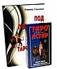 Astar Tarot / Таро Астар + книга