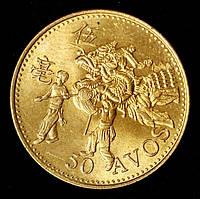 Монета Макао 50 авос 1993 г.