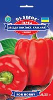 Перец Звезда Востока Красная суперэффективный сладкий ранний толстостенный сорт, упаковка 0,25 г
