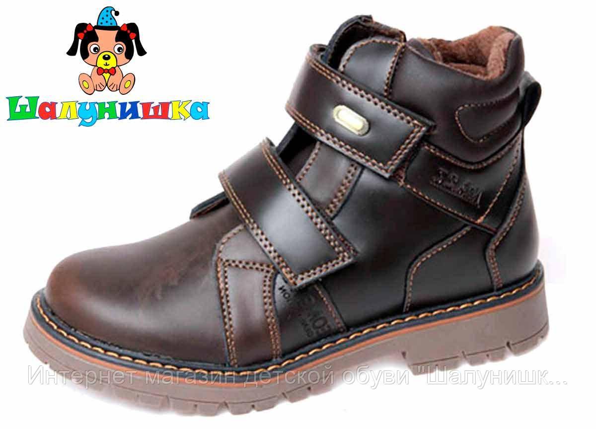 Демисезонные ботинки для мальчика 36063 DBR (32-37.5)