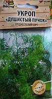 Семена  Укроп «Душистый пучок» 3г  ТМ Весна