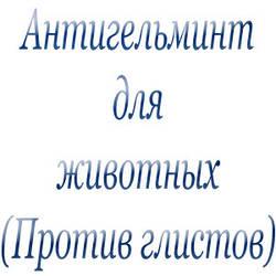 Антигельминт для животных(Против глистов)