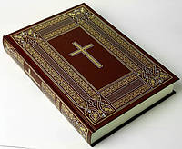 Библия настольная формат 083 твердая обложка бордо с крестом (1183)