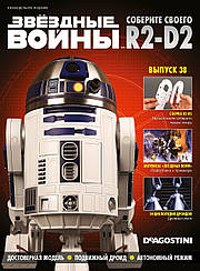 Соберите своего Дроида R2-D2 (ДеАгостини) №38 (1:1)