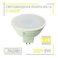 Светодиодная лампа Z-Light MR16 8W GU5.3 ZL1031 560Lm с матовым стеклом