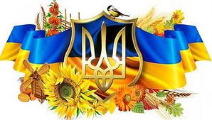 Вітаємо з Днем Захисника України !