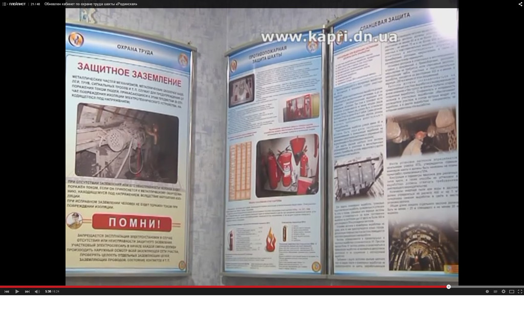 Обновление кабинета по охране труда шахты «Родинская»