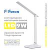 Светодиодная настольная лампа Feron DE1725 30LED 9W 4000K белая нейтральная (для школьника)