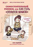 """Анна Быкова. Самостоятельный ребенок, или как стать """"ленивой мамой"""""""