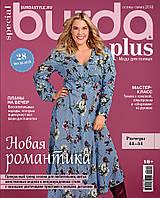 Журнал Бурда Плюс Україна (Burda UA). Мода для повних осінь-зима №2 2018