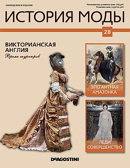 История моды (DeAgostini) №28 - Викторианская Англия. Время турнюров