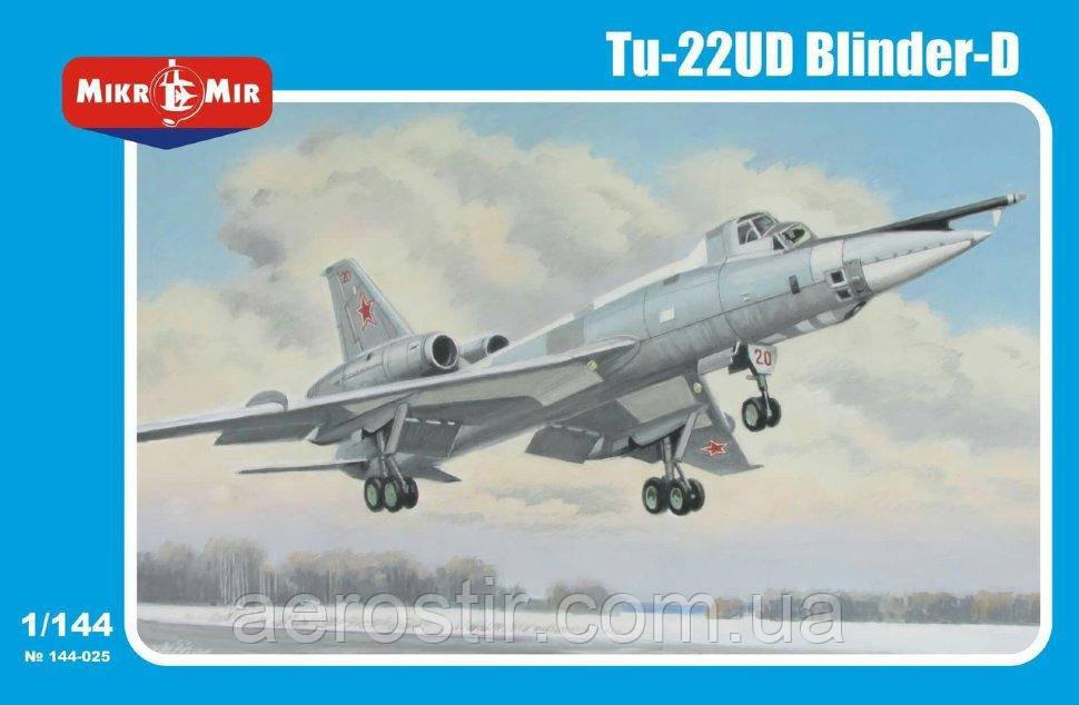 "Ту-22УД ""Blinder-D"" 1/144 МИКРОМИР 144-025"