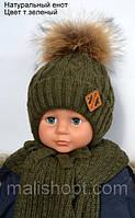 Шарф детский зимний, фото 1