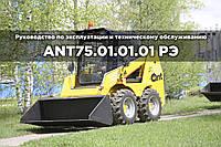 Руководство по эксплуатации и техническому обслуживанию ANT75.01.01.01 РЭ