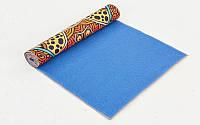 Коврик для йоги и фитнеса двухслойный замшевый с принтом 6 мм SP-Planeta PVC Голубой (СПО FI-6873-5), фото 1
