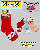 "Детские теплые носки - ""Корона"""