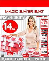 Набор вакуумных пакетов (мешков) для хранения вещей и одежды  14 штук