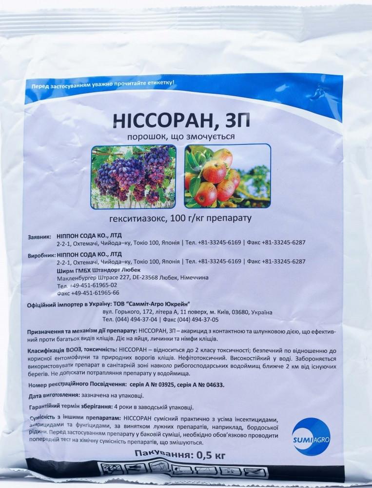 Інсектицид Ніссоран®, з.п - 0,5 кг | Sumi Agro