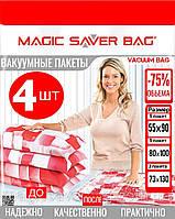 Набор вакуумных пакетов ( мешков) для хранения вещей и одежды - 4 штуки