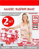 Набор вакуумных пакетов (мешков) для хранения вещей и одежды 2 штуки размер 80/100
