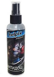 Антидождь HELPIX Professional 4823075802814  100мл