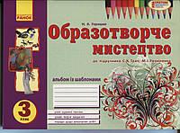 Образотворче мистецтво Альбом 3 клас ( до підр. Трач С.К.)
