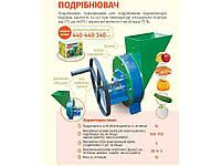 Подрібнювач овочів та фруктів ручний, метал ТМРКС