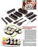 Набір для приготування суші та ролів Мідорі, фото 2
