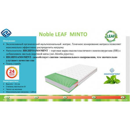 Ортопедический матрас HIGHFOAM Noble Leaf Minto, фото 2