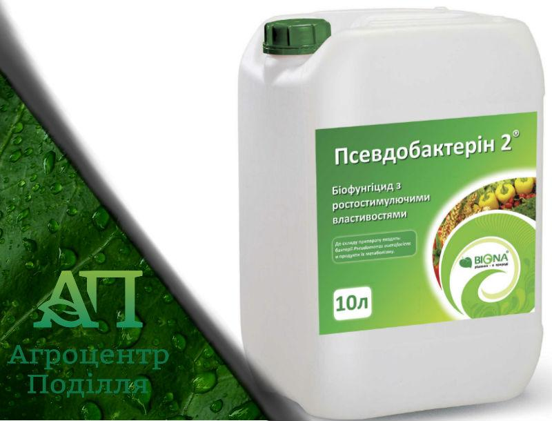 Биофунгицид Псевдобактерин 2