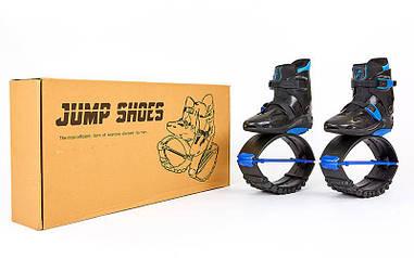 Ботинки на пружинах Фитнес джамперы Kangoo Jumps профессиональные (36-38 ) SK-7282