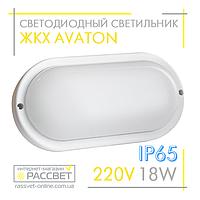 Cветодиодный светильник ЖКХ AVT 18W IP65 6000K Oval