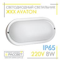 Cветодиодный светильник ЖКХ AVT 8W IP65 6000K Oval Boston