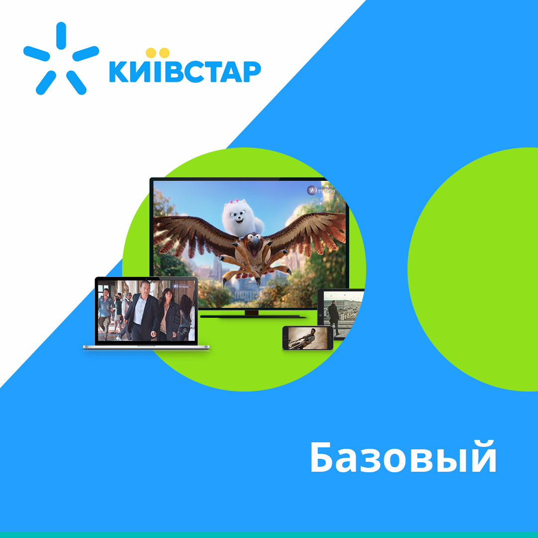 """Тарифный план """"Базовый"""""""