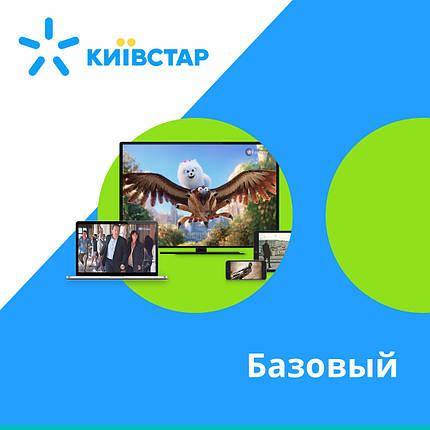 "Тарифный план ""Базовый"", фото 2"