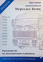 Грузовые автомобили  МЕРСЕДЕС-БЕНЦ  Руководство по эксплуатации и ремонту, фото 1
