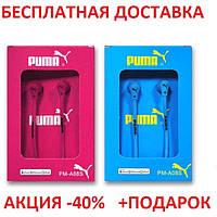Наушники вакуумные PUMA A08S BLUE Проводные вакуумные наушники с гарнитурой, фото 1