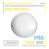Cветодиодный светильник ЖКХ AVT 8W IP65 круглый 6000K Round