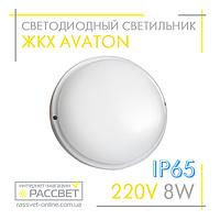 Cветодиодный светильник ЖКХ AVT 8W IP65 круглый 6000K Round, фото 1