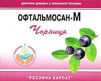 """Препарат для глаз """"Офтальмосан-М"""" таб №50 улучшение остроты зрения, сахороснижающее действие"""