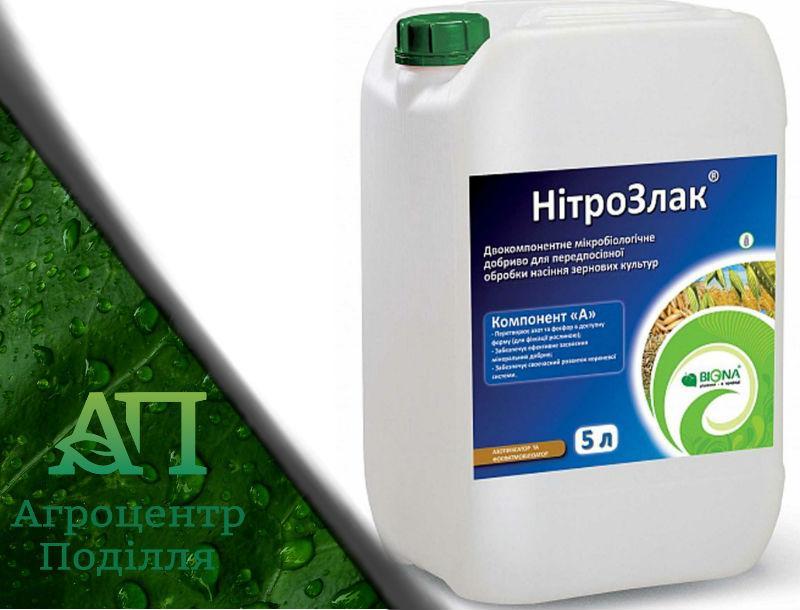 Инокулянт для семян НитроЗлак (НітроЗлак) Азотфиксатор, фосфатмобилизатор 5л+5л